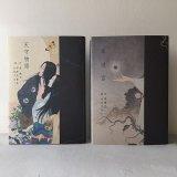 #bookset 03 普及版『天守物語』(Wサイン本)+普及版『草迷宮』(サイン本)+ポストカード4枚付きセット