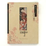#book 01-new 緋色のマニエラ【増補新装版】【サイン本】