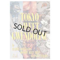 画像1: 【サイン本】#TOKYO SWEET GWENDOLINE 空山基☆ロッキン・ジェリービーン☆寺田克也<普及版>