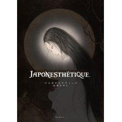 画像1: # book 19 【普及版】ジャポネステティーク 【サイン本】
